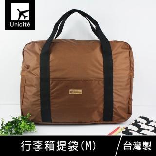【Unicite】摺疊行李箱提袋/手提行李袋-M
