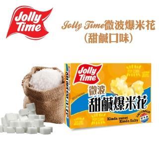 【卡滋】微波爆米花-甜鹹口味(3入一盒)