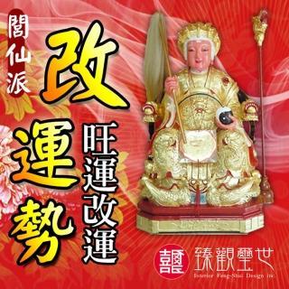 【臻觀璽世】閭仙派2018祭解改運法會(含開光)