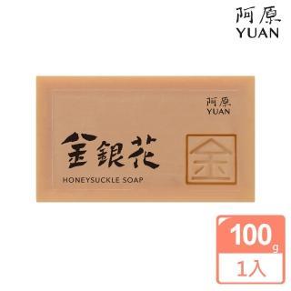 【阿原肥皂】金銀花皂-調理肌膚清新呵護(肥皂勤洗手防疫最實在)