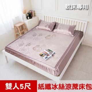 【米夢家居】晶粉玫瑰超細絲滑紙纖冰絲涼蓆床包三件組(雙人5尺)