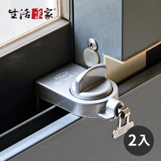 【生活采家】GUARD安全鋁窗鎖_小確保環_銀-2入裝(#99262)