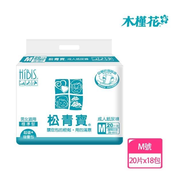 【HIBIS松青寶】成人紙尿褲標準型(M號