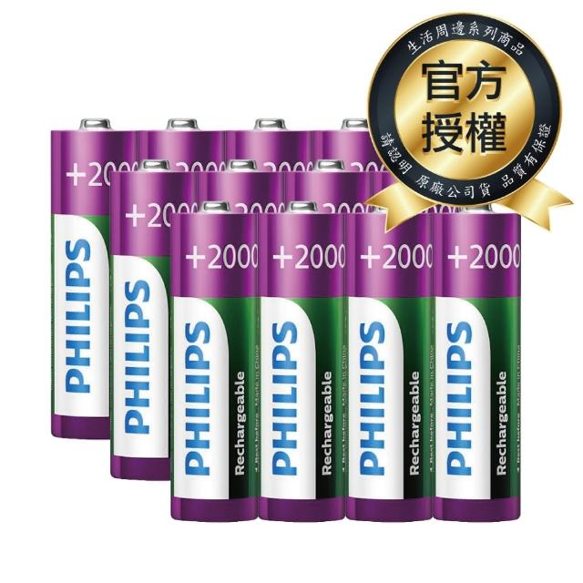 【PHILIPS】低自放鎳氫充電電池
