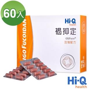 【FucoHiQ-褐抑定】褐抑定加強配方-小分子褐藻醣膠(買二送一)