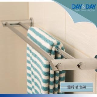 【DAY&DAY】雙桿毛巾掛桿組(2360-2)