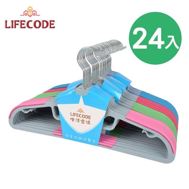 【LIFECODE】乾濕兩用S型防滑衣架(24入)/