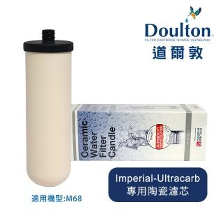 【DOULTON英國道爾敦】複合式長效型陶瓷濾芯_適用M68檯面型淨水器(Imperial-Ultracarb)