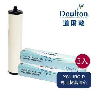 【DOULTON英國道爾敦】美國陶氏DOW樹脂濾芯三入組(XSL-IRC-R)
