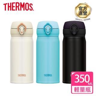 【THERMOS 膳魔師】超輕量不鏽鋼真空保溫瓶0.35L(JNL-350/352)
