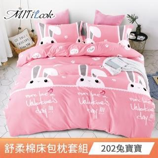 【MIT iLOOK-速達】破盤出清 台灣製舒柔棉床包枕套組(多款任選)