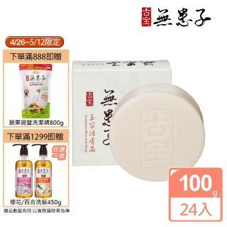 【古寶無患子】玉容活膚晶白皙經典組(100gX24入)