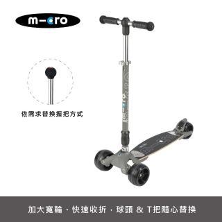 【Micro 滑板車】Kickboard Monster 三輪成人旗艦款滑板車(2in1 可替換式把手)