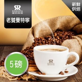 【RORISTA】老饕曼特寧_單品咖啡豆-新鮮烘焙(5磅)