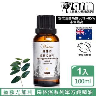 【Warm】森林浴單方純精油100ml(藍膠尤加利)