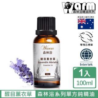 【Warm】森林浴系列單方純精油100ml(醒目薰衣草)