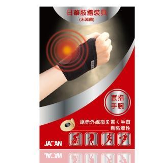 【日本進口】日華遠紅外線軟式針灸-套指護腕(自黏式)