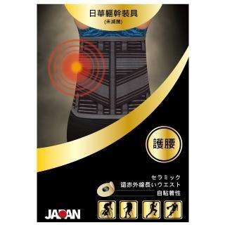 【日華】遠紅外線長護腰(日華肢體裝具)