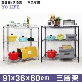 【yo-life】91公分長三層電鍍鐵力士架(91x36x60cm)
