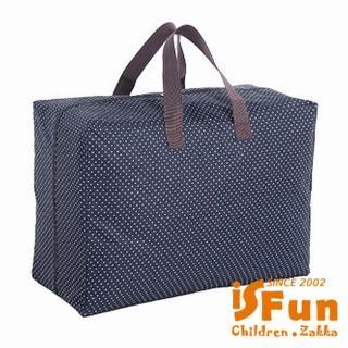【iSFun】快速到貨-居家收納*大號牛津棉被袋/二色