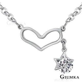 【GIUMKA】心星相繫白鋼項鍊  名媛淑女款  MN5037-1(銀色白鋯)