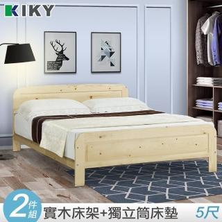 【KIKY】現貨 米露白松5尺雙人床組(床架+獨立筒床墊)
