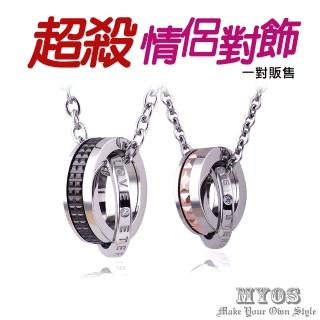 【MYOS】白鋼對飾瘋狂價(均一價30選1)