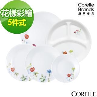 【美國康寧 CORELLE】花漾彩繪圓滿餐盤5件組(501)