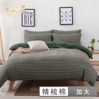 【Betrise裸睡主意】加大純棉針織四件式被套床包組(多款任選)