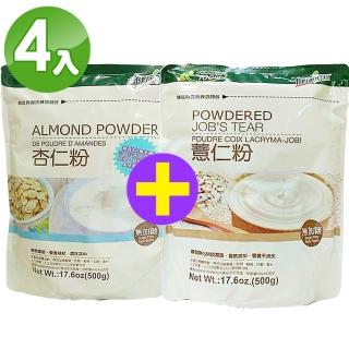 【健康時代】雙寶4件組(無糖杏仁粉2+無糖薏仁粉2)