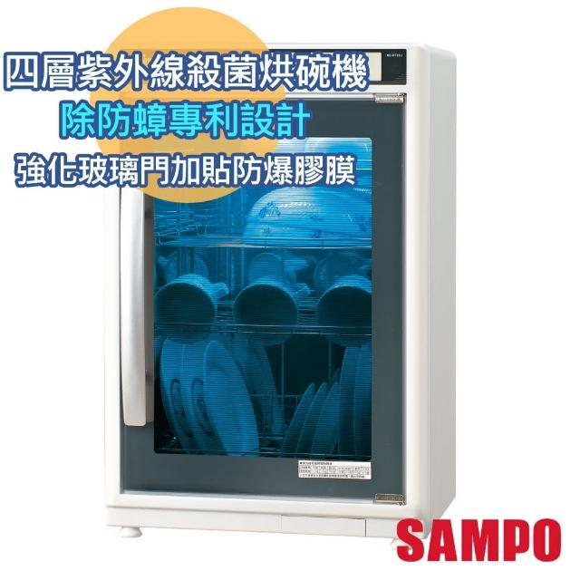 【SAMPO聲寶】福利品-四層紫外線烘碗機(KB-RF85U)/