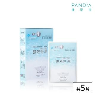 【Pandia潘媞亞】1+1 清新水感面膜(女神系列五片裝)