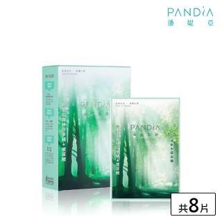【Pandia潘媞亞】1+1 清新水感面膜(台灣之美系列八片裝)