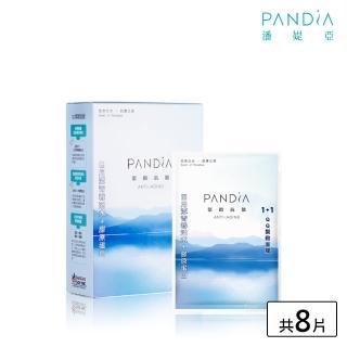 【Pandia潘媞亞】1+1 QQ緊緻面膜(台灣之美系列八片裝)