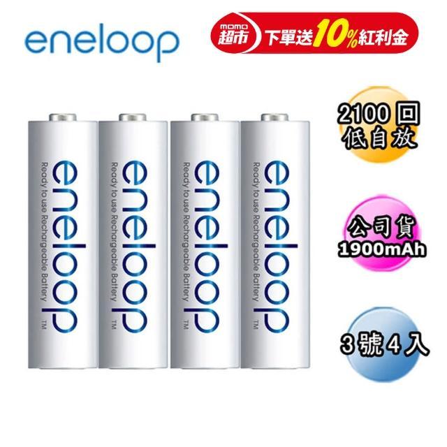 【日本Panasonic國際牌eneloop】低自放電充電電池組(3號4入)/