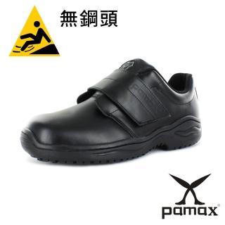 【PAMAX 帕瑪斯】★頂級專利氣墊止滑鞋、反光、廚師工作鞋★方便型止滑鞋(PP9501 /男女)