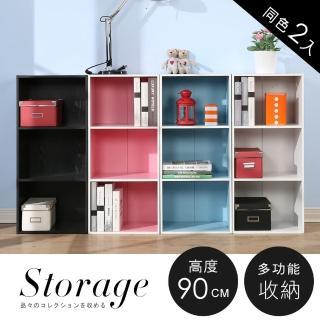 【Akira】質感彩色三層收納櫃/書櫃同色2入(4色可選)