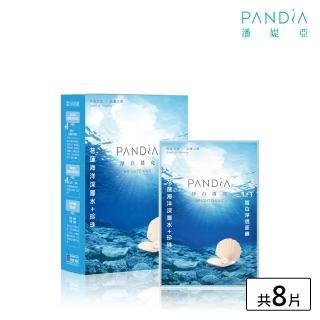 【Pandia潘媞亞】1+1雪白淨透面膜(台灣之美系列八片裝)
