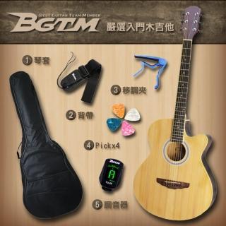 【BGTM】嚴選入門木吉他〜加贈全套好禮市值破1699!!限量(嚴選原木)