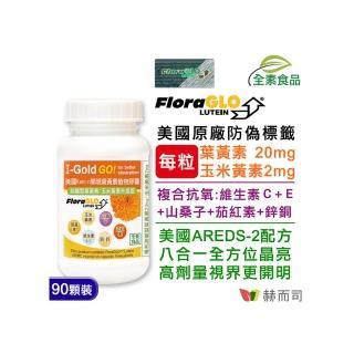 【赫而司】美國Kemin開明植物膠囊-專利小分子葉黃素(90顆/罐)