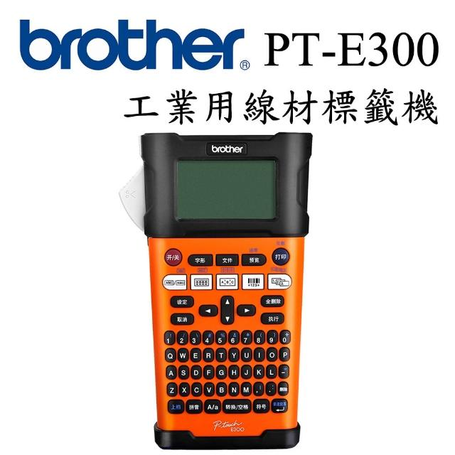 【Brother】PT-E300 工業用手持式線材標籤機(速達)