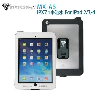 【ARMOR-X】MX-A5 防水1米保護套 for iPad 2/3/4(白)