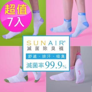 【sunair 滅菌除臭襪】時尚淑女薄襪 M號(超值7入-組合Q)