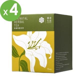 【風車生活】幫助孕期健康維持-孕媽咪養生茶4盒(每盒15包;每包13公克)