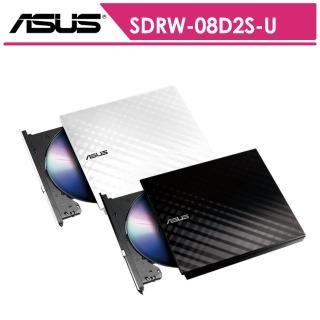 【ASUS華碩】SDRW-08D2S-U 外接DVD燒錄機(二色)