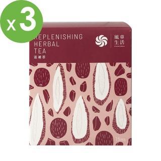 【風車生活】促進新陳代謝-滋補養生茶3盒(每盒15包;每包13公克)