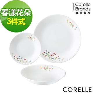 【CORELLE 康寧餐具】春漾花朵3件式餐盤組(301)