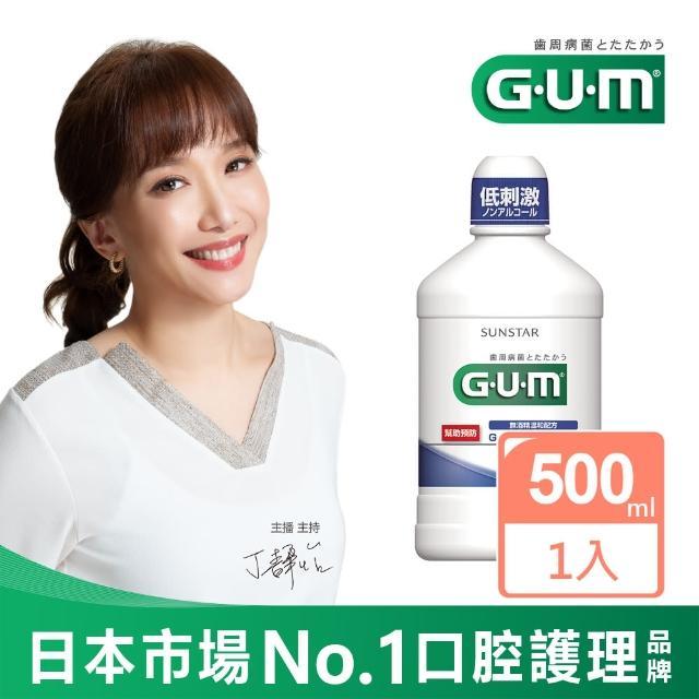 【GUM】新牙周護理潔齒液(500ml)