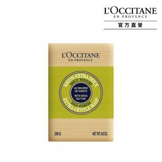 【L'OCCITANE 歐舒丹】乳油木馬鞭草皂 250G