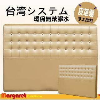 【Margaret】典藏多排扣皮製床頭-加大6呎(5色可選)